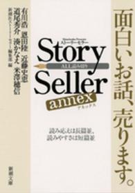 Story Seller <annex>  新潮文庫