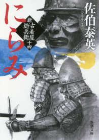 にらみ - 新・古着屋総兵衛 第14巻 新潮文庫