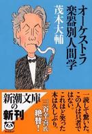 オーケストラ楽器別人間学