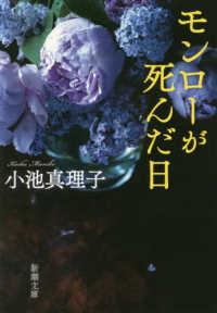モンロ-が死んだ日 新潮文庫