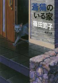 蒼猫のいる家 新潮文庫