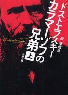 カラマ-ゾフの兄弟 <上巻>  新潮文庫 (改版)