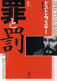 罪と罰 <上巻>  新潮文庫 (改版)