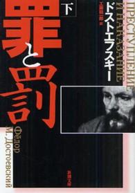 罪と罰 <下巻>  新潮文庫 (改版)