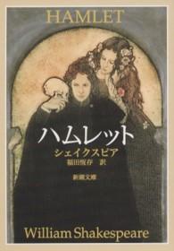 ハムレット 新潮文庫 (改版)
