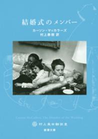 結婚式のメンバ- 新潮文庫