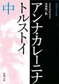 アンナ・カレ-ニナ <中巻>  新潮文庫 (改版)