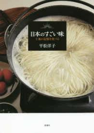 日本のすごい味 土地の記憶を食べる
