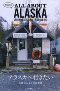 ALL ABOUT ALASKA  アラスカへ生きたい