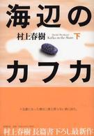 온라인 서점으로 이동 ISBN:4103534141