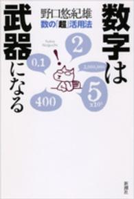 온라인 서점으로 이동 ISBN:4104329061