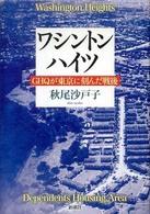 ワシントンハイツ——GHQが東京に刻んだ戦後
