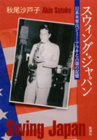 スウィング・ジャパン―日系米兵ジミー・アラキと占領の記憶