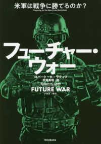 フュ-チャ-・ウォ- - 米軍は戦争に勝てるのか?