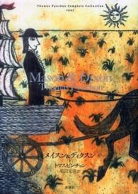 第14位『メイスン&ディクスン〈下〉』トマス・ピンチョン/柴田元幸・訳