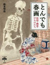 とんでも春画 - 妖怪・幽霊・けものたち とんぼの本