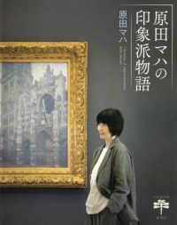 原田マハの印象派物語 とんぼの本