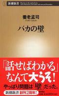 온라인 서점으로 이동 ISBN:4106100037