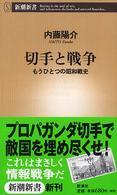 切手と戦争―もうひとつの昭和戦史 (新潮新書)