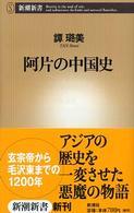 온라인 서점으로 이동 ISBN:4106101335