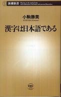 漢字は日本語である