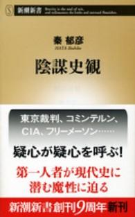 陰謀史観 新潮新書