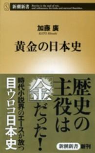 黄金の日本史 新潮新書