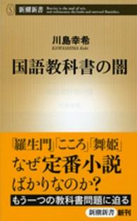 国語教科書の闇