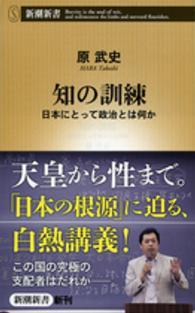 知の訓練 - 日本にとって政治とは何か 新潮新書