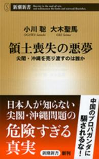 領土喪失の悪夢 - 尖閣・沖縄を売り渡すのは誰か 新潮新書