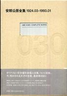 安部公房全集〈30〉1924.03 - 1993.01