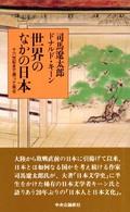 世界のなかの日本―十六世紀まで遡って見る