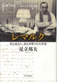 レマルク―最も読まれ、最も攻撃された作家