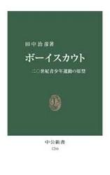 ボーイスカウト―20世紀青少年運動の原型 (中公新書)