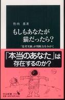 온라인 서점으로 이동 ISBN:4121019245