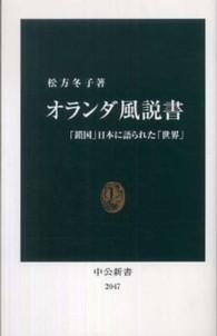 オランダ風説書-「鎖国」日本に語られた「世界」