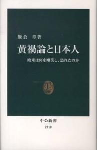 黄禍論と日本人−欧米は何を嘲笑し、恐れたのか