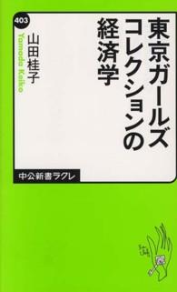 東京ガールズコレクションの経済学