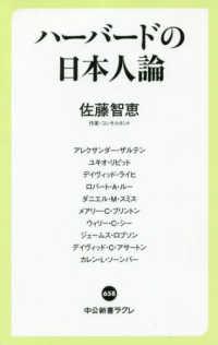 ハ-バ-ドの日本人論 中公新書ラクレ