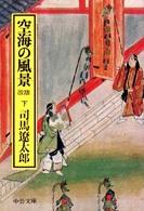 空海の風景 <下巻>  中公文庫 (改版)