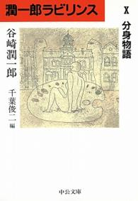 潤一郎ラビリンス <10>  中公文庫 分身物語