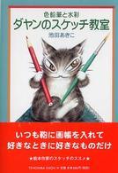 온라인 서점으로 이동 ISBN:4122046025