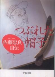つぶれた帽子―佐藤忠良自伝