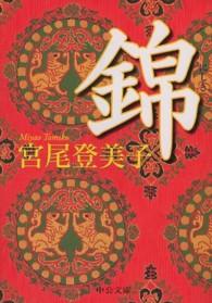 錦 中公文庫