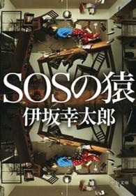 SOSの猿 中公文庫