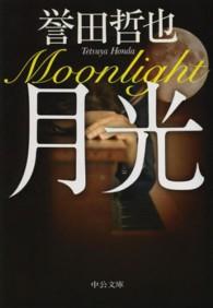 月光 中公文庫