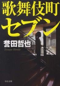 歌舞伎町セブン 中公文庫