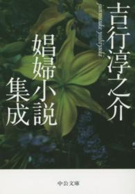 吉行淳之介娼婦小説集成 中公文庫