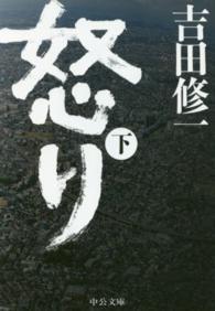 怒り <下>  中公文庫