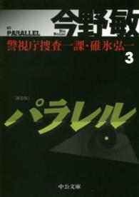 パラレル - 警視庁捜査一課・碓氷弘一3 中公文庫 (新装版)